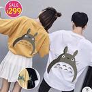 BOBO小中大尺碼【196】寬長版龍貓卡通短袖衣 共3色 現貨