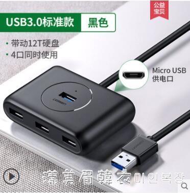 綠聯USB3.0擴展器轉換接頭集分線器插頭多口typec拓展塢臺式電腦外接一拖多接口