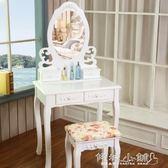 組裝家具 歐式梳妝台臥室小戶型書桌現代簡易經濟型韓式迷妳田園實木組裝櫃igo  傾城小鋪