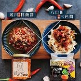【南紡購物中心】【茂川】私房拌飯辣椒醬x2罐(280g/罐)贈三色麵1袋
