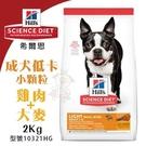 *WANG*Hills希爾思 成犬低卡(小顆粒) 雞肉與大麥2Kg【10321HG】.維持健康體重.犬糧