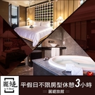 【台中】麗緹旅館-2人休憩券(不限房型)