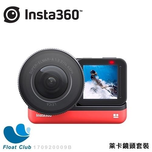 3期0利率 Insta360 ONE R 可換鏡頭運動相機 萊卡(一英吋感光元件) 原價20999元
