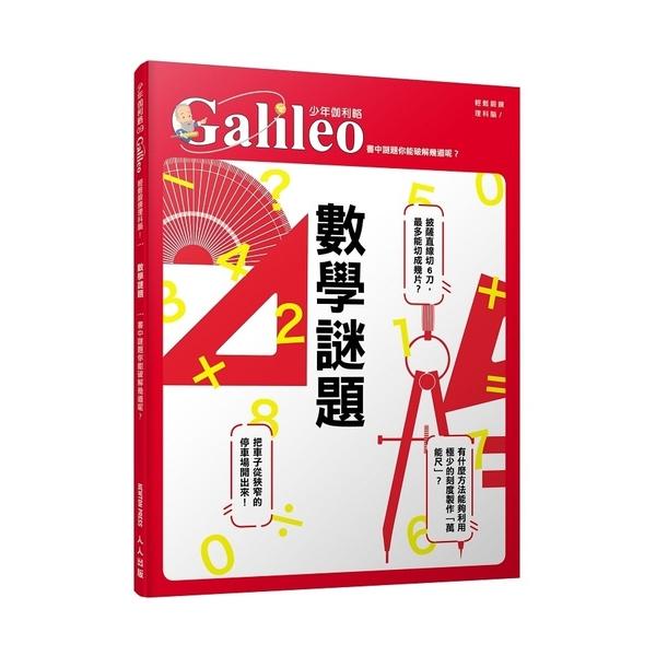 數學謎題:書中謎題你能破解幾道呢?(少年伽利略9)