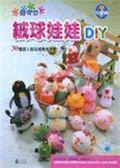 (二手書)絨球娃娃DIY