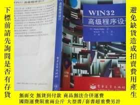 二手書博民逛書店罕見WIN32高級程序設計Y247386 Martin Hell