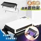 多功能螢幕置物架 收納支架 收納架 收納平台 置物平台 桌面收納 手機架 手機支架