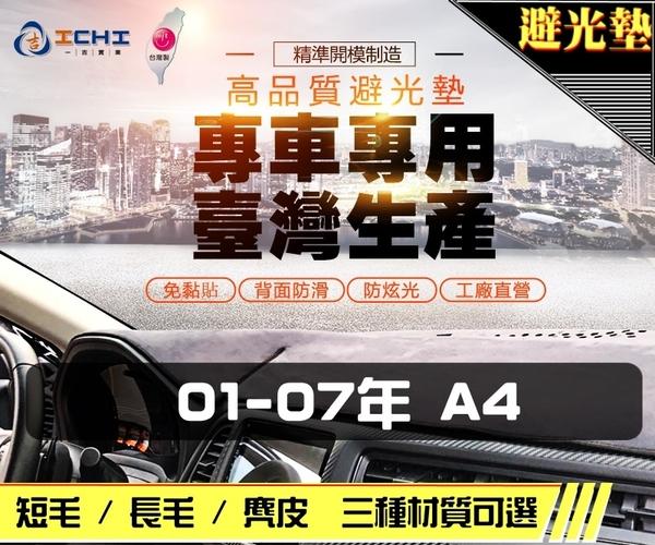 【短毛】01-07年 奧迪 A4 避光墊 / 台灣製、工廠直營 / audi a4避光墊 a4 避光墊 a4 短毛 儀表墊