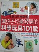 【書寶二手書T4/少年童書_I8W】讓孩子均衡發展的科學玩具101款_築地製作所