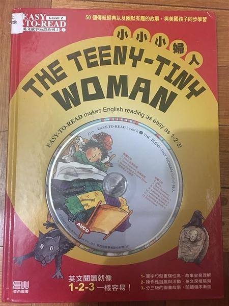 (二手書)英文故事易讀系列2-(1)THE TEENY-TINY WOMAN 小小小婦人