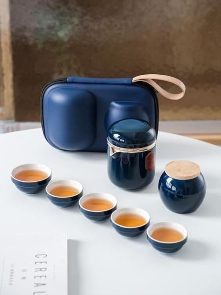 旅行茶具 寸瓷旅行茶具套裝便攜式包功夫一壺二四五杯戶外隨身泡茶壺快客杯 晶彩