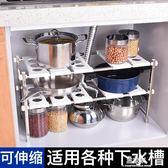 廚房下水槽置物架304不銹鋼可伸縮落地櫥櫃2層收納架子儲物架鍋架igo      易家樂