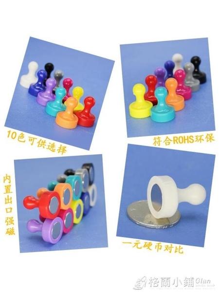 強力磁鐵彩色圓形強磁鐵磁圖釘大號 玻璃白板強磁鐵吸鐵石 中秋特惠
