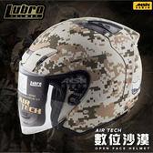 [中壢安信]LUBRO AIR TECH CAMO 數位沙漠 半罩 3/4罩帽 安全帽 數位 沙漠 迷彩