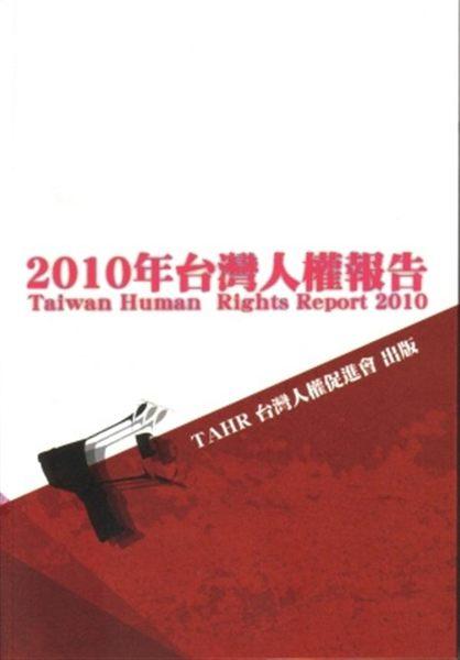 (二手書)2010年台灣人權報告