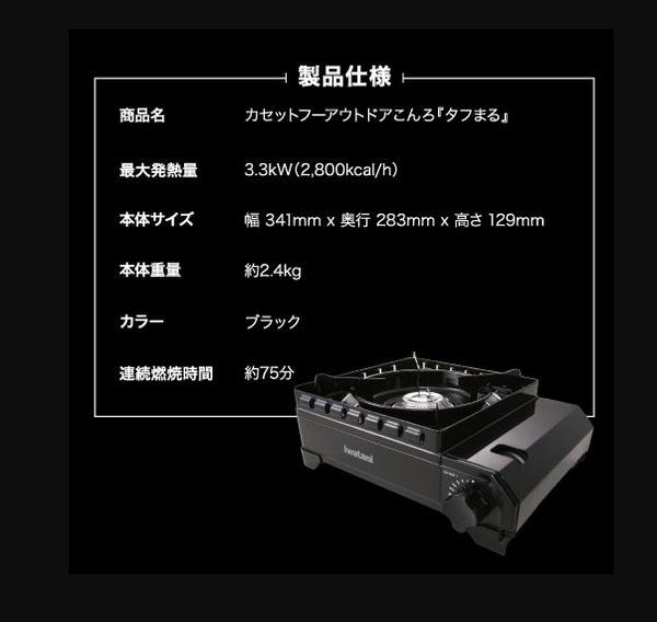 日本【岩谷 IWATANI】CB-ODX-1 防風瓦斯爐 卡式爐 露營 煮物