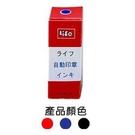《享亮商城》NO.100 原子印油-藍色   Life