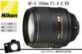 Nikon AF-S 105mm f/1.4E ED 大光圈人像定焦鏡頭 國祥公司貨  4/30前贈郵政禮券5600元