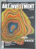 【書寶二手書T1/雜誌期刊_ZGI】典藏投資_115期_台灣藝術前進威尼斯等