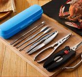 吃蟹工具家用大閘蟹鉗螃蟹夾子鉗子拆蟹剪套裝剝螃蟹神器 蟹八件 蘇迪蔓