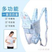 嬰兒背帶多功能嬰兒背帶寶寶簡易抱帶透氣網前抱式后背式背袋四季通用 LH6603【123休閒館】