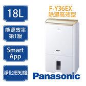 F-Y36EX 18公升 除濕機 Panasonic 國際牌◎順芳家電◎