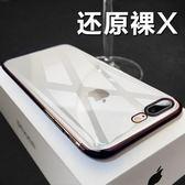 Q果蘋果8手機殼iphone7plus軟硅膠i透明