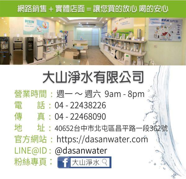 大山淨水賣場-菊