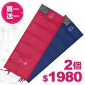 【買一送一】GV031/媽祖BaoBi 保庇 中空纖維信封型化纖睡袋∷2個只要$1980 ∷可左右合併★滿額送