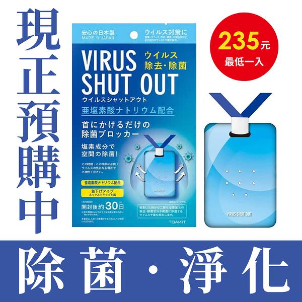 【現貨出貨 | 防疫必備】日本 TOAMIT | Virus Shut Out 隨身空氣淨化殺菌袋 頸掛式無須電力