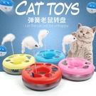 貓玩具愛貓轉盤球老鼠逗貓棒小貓幼貓貓咪玩具自嗨逗貓器玩具