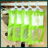 ❖i go shop❖ 可掛式除溼袋 防潮袋 吸濕袋 吸水袋 防霉 500ml 超大除濕量【F0251】