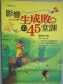 【書寶二手書T4/心理_IMN】影響一生成敗的45堂課_張琳怡