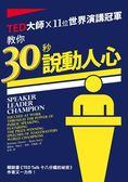 (二手書)TED大師x11位世界演講冠軍:教你30秒說動人心