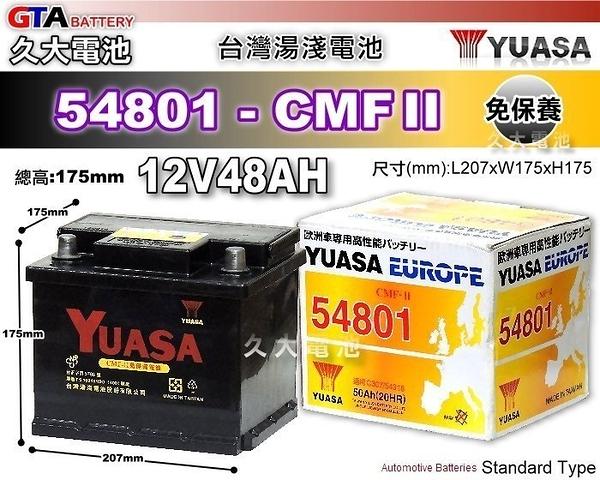 ✚久大電池❚ YUASA 湯淺電池 54801 CMFII 免保養 汽車電瓶 汽車電池 歐洲車電瓶 歐規電瓶 歐規