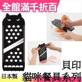 【小福部屋】日本製 貝印 (刨刀具) kai Nyammy 貓咪 餐具系列 廚房療癒 愛貓族首選【新品上架】