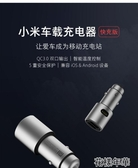 Xiaomi/小米 車載充電器快充版蘋果安卓通用一拖二雙輸花樣年華