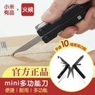 小米有品 瑞士刀 折疊刀 彈簧刀 剪刀 螺絲刀 工具 迷你隨身工具
