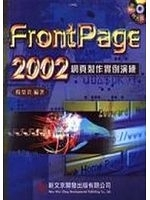 二手書博民逛書店 《FrontPage 2002網頁製作實例演練(附光碟)》 R2Y ISBN:9575126114│楊榮貴