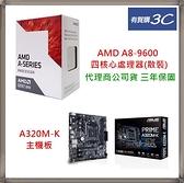 【主機板+CPU】 華碩 ASUS PRIME-A320M-K 主機板 + AMD A8-9600 散裝 四核心處理器