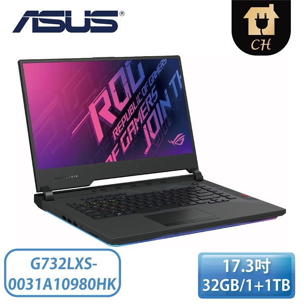 [ASUS 華碩]17.3吋(薄邊框) ROG Strix SCAR 17 電競筆記型電腦 G732LXS-0031A10980HK