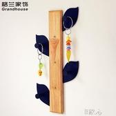 E家人 樹杈葉型免釘墻壁掛衣架免打孔