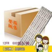 【新豐】(台灣製) 抽痰包/抽痰管/吸痰包 - 12FR / FG12x50cm  600包入/箱