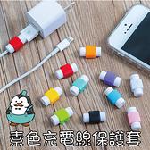 素色充電線保護套蘋果充電線保護套 保護 線套 手機周邊 充電線包護套 夾娃娃推薦 實用