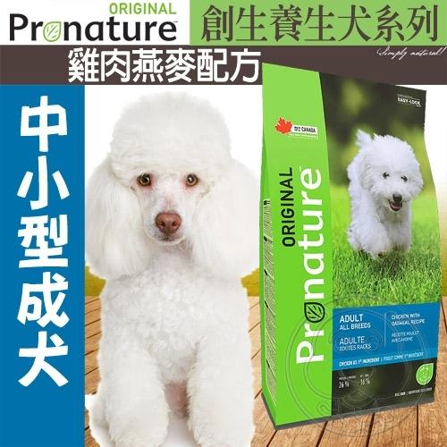 【🐱🐶培菓寵物48H出貨🐰🐹】創鮮Nature》養生犬系列中小型成犬雞肉+燕麥配方飼料-2.27kg