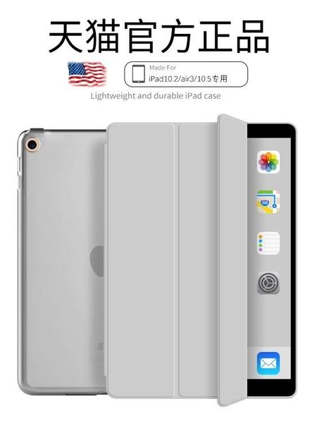 ipad保護殼 iPad保護套10.2新款蘋果平板殼iPadair3 城市科技