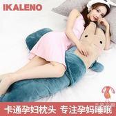 孕婦枕頭 護腰側睡枕睡覺抱枕H型 多功能睡眠側臥枕托腹u型WY