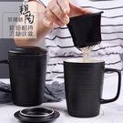 馬克杯陶瓷帶蓋勺過濾泡茶杯粗陶杯子辦公室...