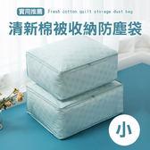 ✭慢思行✭【N133】清新棉被收納防塵袋(小55x36x20cm) PEVA 櫥櫃 防黴 防水 衣物 分類 換季 防潮