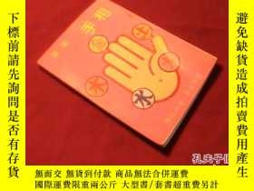 二手書博民逛書店罕見手相(豎版繁體)Y16115 福林圖書公司
